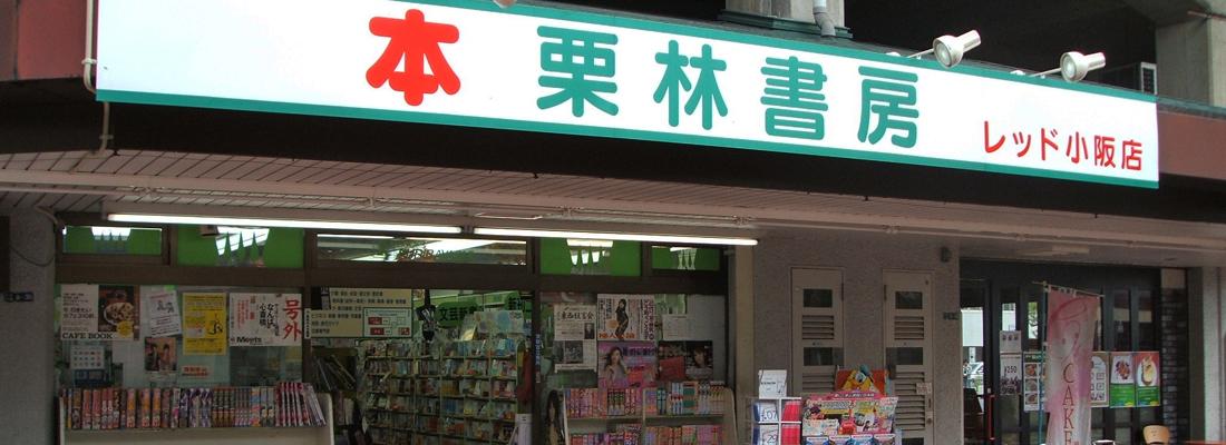 河内小阪駅前の本屋さん 栗林書房