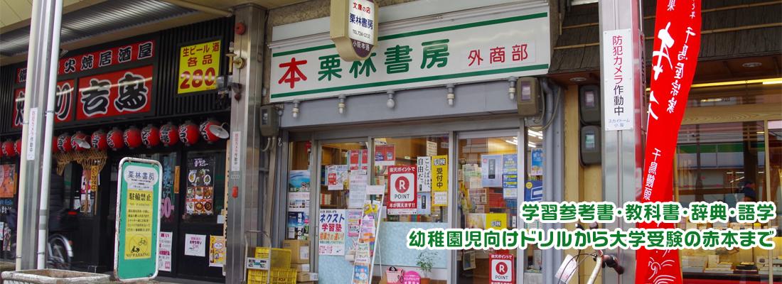 栗林書房 本店・外商部(旧文庫店)