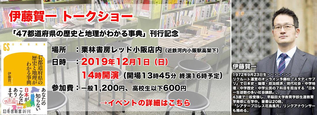伊藤賀一トークショー 20191201 栗林書房